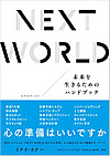 Next_world