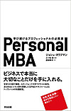 Personal_mba