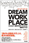 Dream_workplace