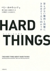 Hard-things